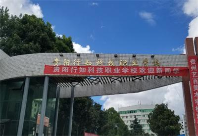 贵阳行知科技职业学校
