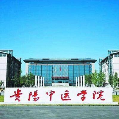贵阳中医学院2019年招生简章
