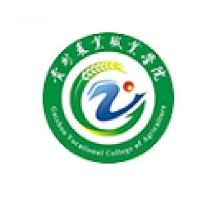 贵州农业职业学院可以专升本吗_报名条件是什么