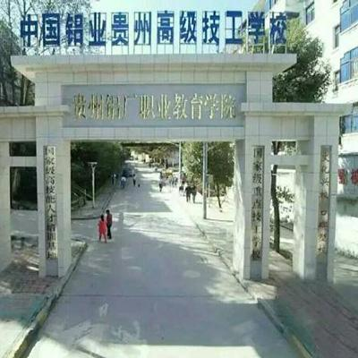 中国铝业贵州高级技工学校2019年招生简章