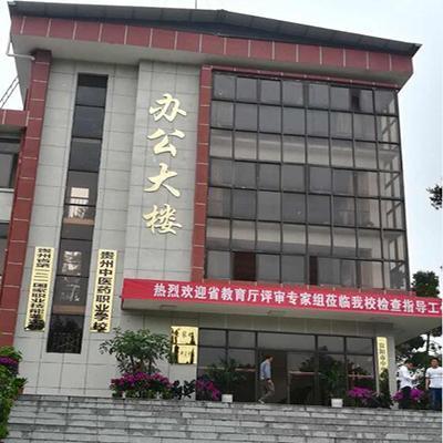 贵州中医药职业学校(中医康复保健专业)学费是多少